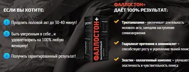 инфографика с преимуществами препарата